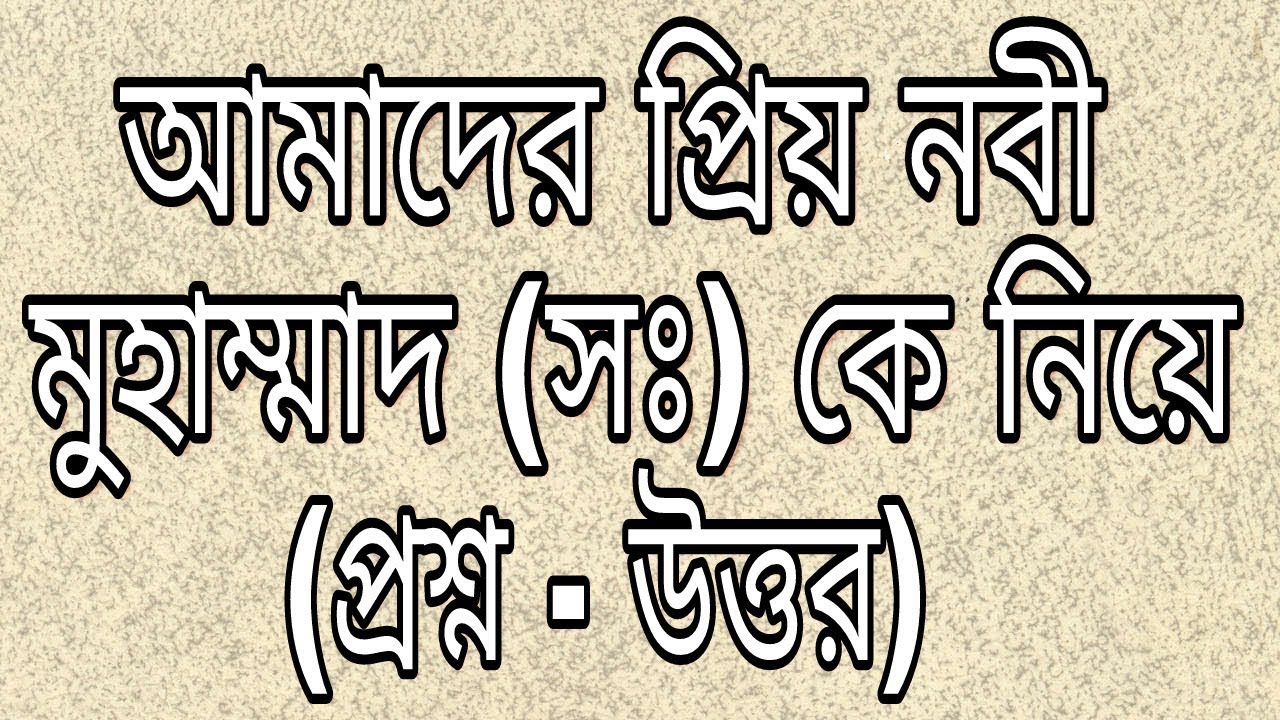 Islamic Bangla Question And Answer part-1 ইসলামিক প্রশ্ন ...