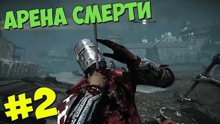АРЕНА СМЕРТИ!! ОДИН ПРОТИВ ВСЕХ!!   CHIVALRY: MEDIEVAL WARFARE #2   Let's Play [HD]