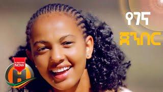 Alemayehu Wesen - Yegena Jenber   የገና ጀንበር - New Ethiopian Music (Official Video)