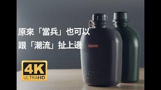 【Ken Hsieh】what's up Hyper  Vol﹒4 原來當兵也可以跟潮流扯上邊_Dir﹒ver