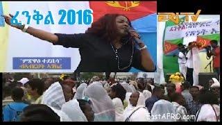 abrehet ankere mitswae tedebisa ምጽዋዕ ተደቢሳ eritrean massawa fenkil music 2016