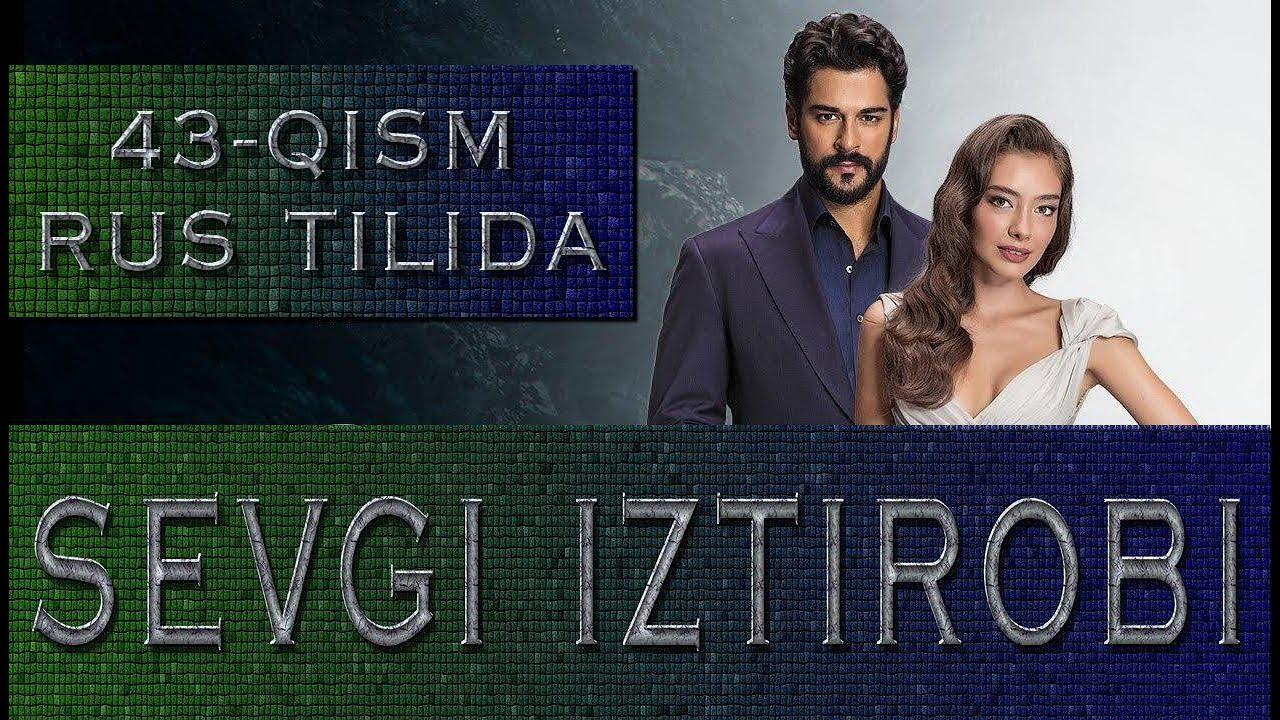 Sevgi Iztirobi / Севги Изтироби 43-Qism (Turk seriali rus tilida) MyTub.uz