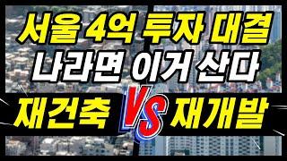 서울 4억 투자 대결 / 나라면 이거 산다 / 재건축 …