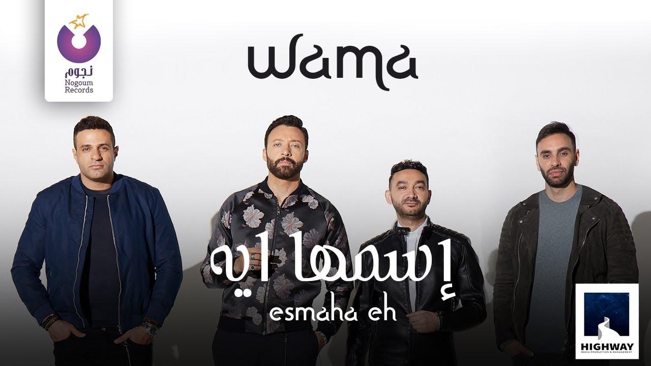WAMA – Esmaha Eh  (Official Lyrics Video) | (واما – إسمها أيه  (كلمات