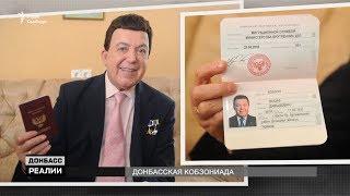 Кобзон – рупор «ЛДНР»   «Донбасc Реалии»