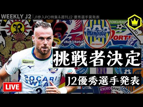【週刊J2】徳島がPO決定戦へ! 番組的J2優秀選手賞も発表!|#週刊J2 2019.12.11