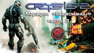 Crysis 2 - Марафон. Часть 3