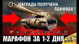 бЫСТРОЕ ПРОХОЖДЕНИЕ МАРАФОНА НА M54! ПОЛУЧИ НАГРАДУ ПЕРВЫМ, ЗА 1-2 ДНЯ в World of Tanks!