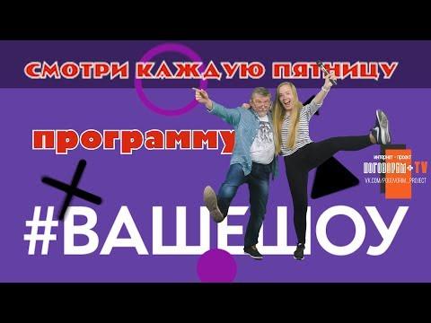 Ваше шоу топ 5 клипов Беларуси 08 02 2019