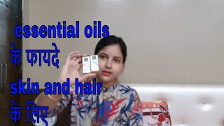 essential oils के फायदे  / essential oil uses for skin and hair care - good vibes review