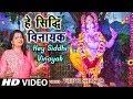 हे सिद्धिविनायक I Hey Siddhivinayak I TRIPTI SHAQYA I New Latest Ganesh Bhajan I Full HD Video