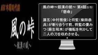 チャンネル登録はこちら↑ 風の峠 ~銀漢の賦~ 第4話(2/5) 「懸命」 あ...