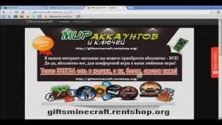 minecraftkeys.ru - лучший интернет магазин аккаунтов и ключей(Лучший магазин аккаунтов и ключей!:http://minecraftkeys.ru/ Бесплатные аккаунты Minecraft: shade3413:ej4578 enker2153:123321 viteka333:12333 ..., 2013-07-10T17:43:39.000Z)