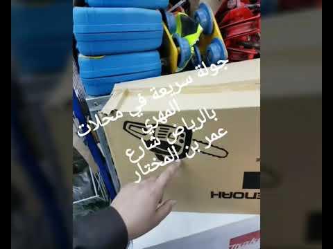 544df56c3dc88 جولة سريعة في محلات المهري بالرياض شارع عمر المختار - YouTube