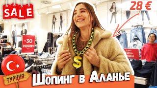 ШОПИНГ в АЛАНИИ ТУРЦИЯ 2020 ОЧЕНЬ ДЕШЕВО Цены на одежду ТЦ Аланиум и отдых в Турции