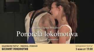 Бесният локомотив / Словенски национален драматичен театър -- Любляна, Словения