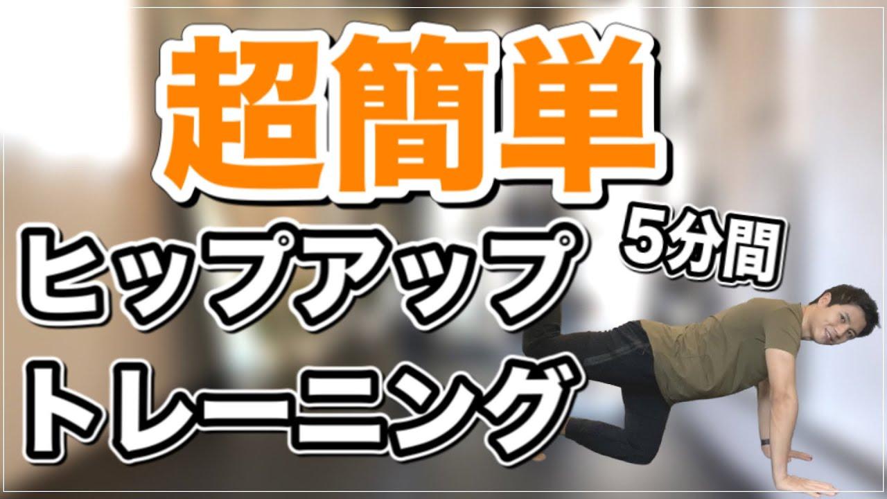 【尻トレ】5分で変わる簡単ヒップアップトレーニング 【ダイエット】