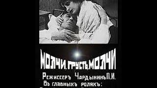 Молчи, грусть, молчи (1918) фильм смотреть онлайн