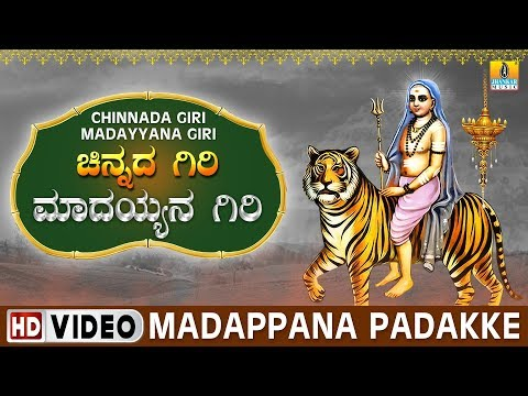 Madappana Padakke - Chinnada Giri Madayyana Giri | Sri Male Mahadeshwara Kannada Video Songs