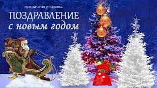 Поздравляю с Новым годом! Открытка.