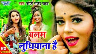 #Video - बलम लुधियाना है I #Fouji Rajendra Yadav I Balam Ludhiyana Hain I 2020 Bhojpuri Song
