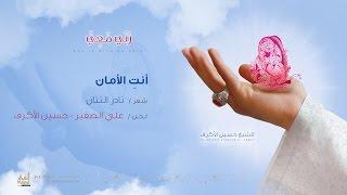 أنتِ الأمان | الشيخ حسين الأكرف