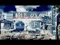 疲れた時に聴く、癒しのハープ音楽メドレー【リラックスBGM】作業用・勉強用・集中用にも!