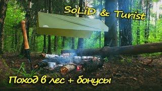 Поход в лес с Turist'om + запекаем картошку 18+