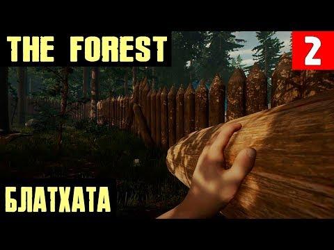 The Forest - прохождение на стриме в кооперативе. Попытки построить базу #2