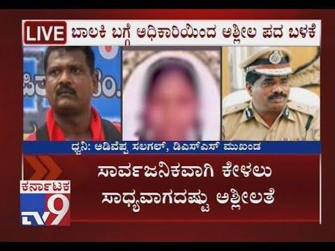 Police Official Makes Derogatory Remarks Against Vijayapura Rape Victim Danamma