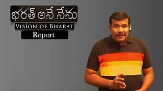 Bharat Ane Nenu Teaser Report | The Vision Of Bharath | Mahesh Babu | Koratala Siva | Mr. B