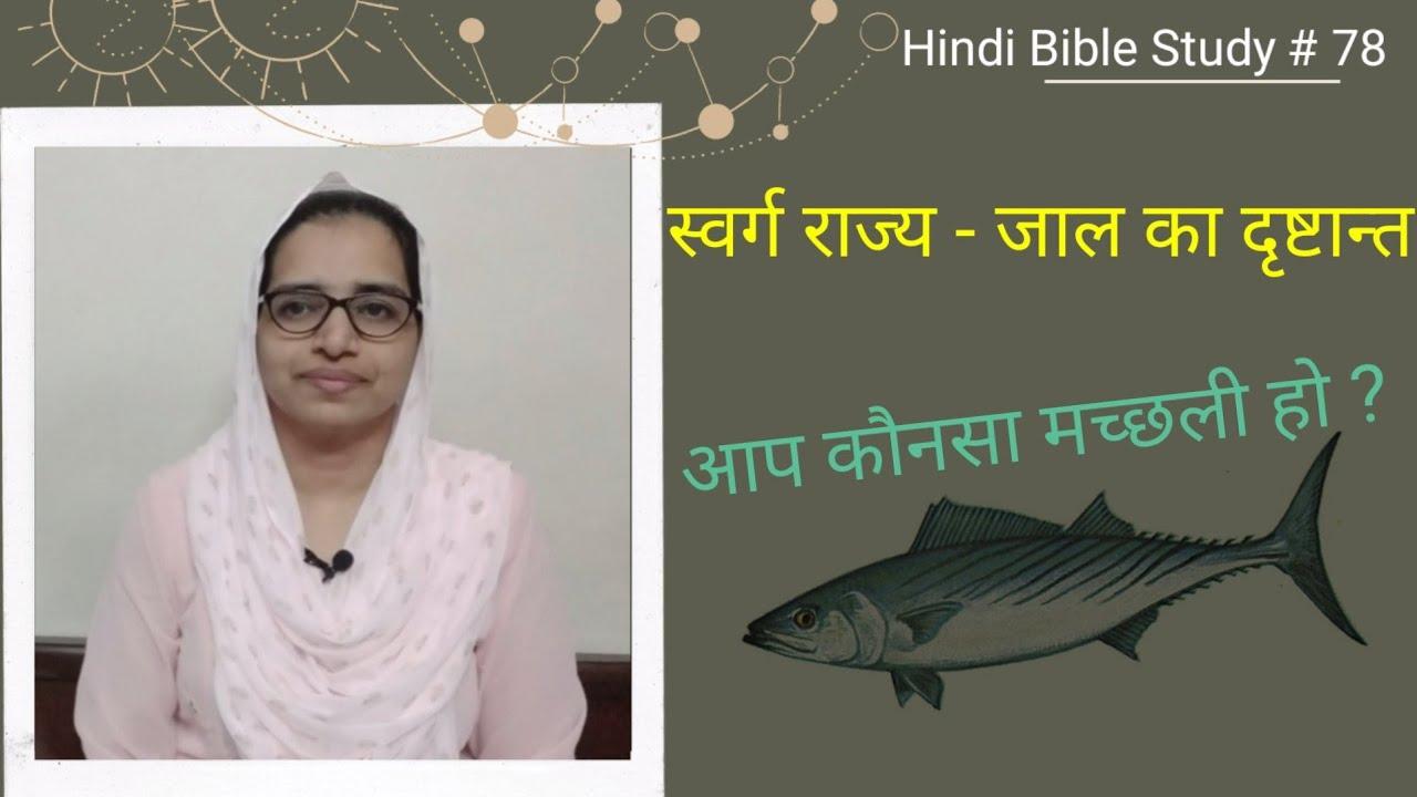 Hindi Bible Study # 78 स्वर्ग राज्य का दृष्टांत... The Parable of the Net.