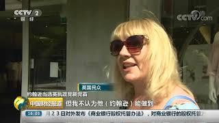 [中国财经报道]约翰逊当选英执政党新党首 英民众看法不一| CCTV财经