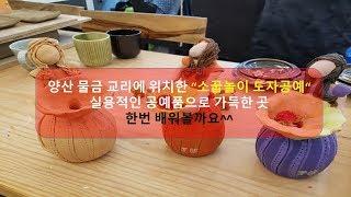 """실용적인 도자공예로 입소문 난! 양산 """"소꿉놀…"""