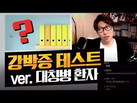 대도서관] 대칭병 환자의 강박증 테스트 도전기!