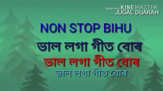 দিঘলীয়া বিহু ।non stop bihu