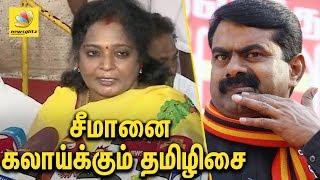 சீமானை கலாய்க்கும் தமிழிசை | Tamilisai Soundararajan slams Seeman | Speech