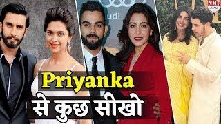 Priyanka ने कर दिया ऐसा काम, Deepika Anushka को लेनी चाहिए सीख