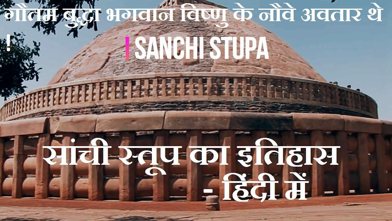 History of Sanchi Stupa - Hindi