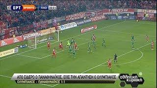 Ολυμπιακός - Παναθηναϊκός 1-1 Highlights | Super League 10η αγ. {11.11.2018}