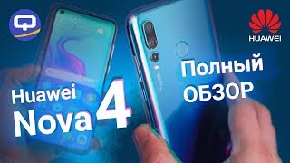 Обзор Huawei Nova 4 / QUKE.RU /
