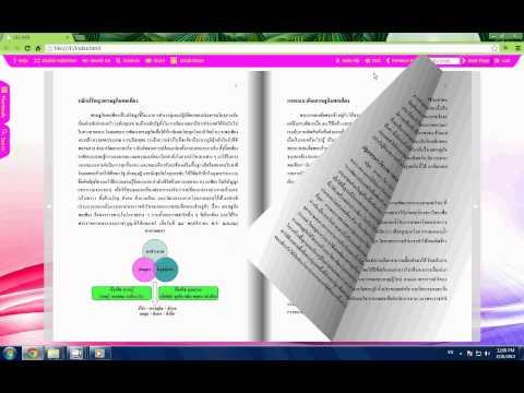 EBook-เศรษฐกิจพอเพียง SIM