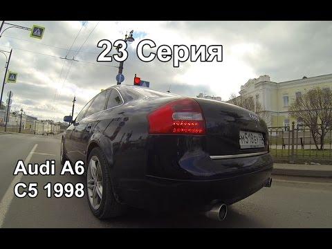 Audi A6 1998, 9-летний опыт владения, обзор (23 серия)
