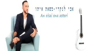 אבי לנקרי כשאת איתו- יוונית עברית (An eisai ena asteri)