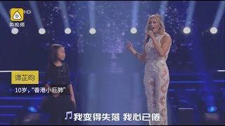 """《You Raise Me Up》10岁华人女孩""""香港小巨肺""""Celine谭芷昀,与乐坛天后海伦娜・菲舍尔同台飙歌"""