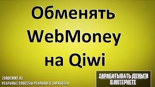 Как Обменять Вэбмани на Киви. Обмен WebMoney на Qiwi