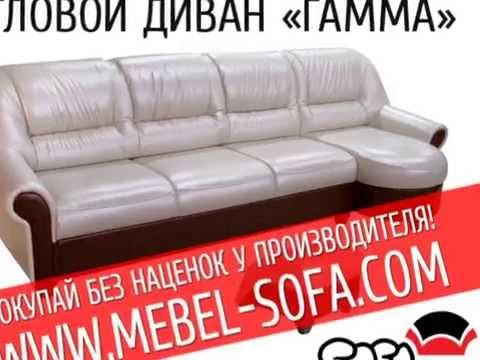Угловые диваны каталог угловых диванов сети мебельных