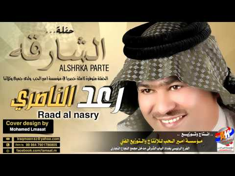 رعد الناصري الماي الصافي وروحي مسافرة 2015