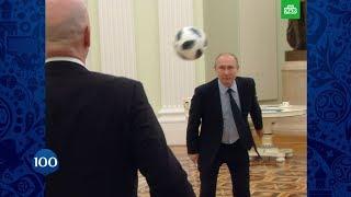 Путин снялся в рекламе ФИФА 100 дней до чемпионата мира по футболу 2018 в России реальная съемка