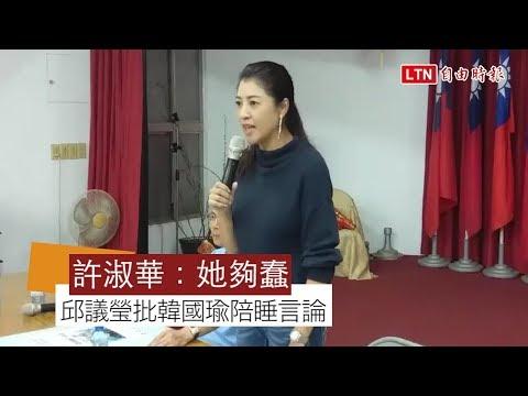 邱議瑩控遭獵巫式攻擊 許淑華批:她夠蠢